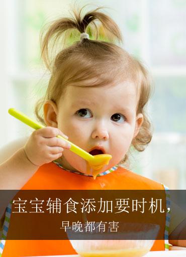 宝宝辅食添加要抓时机,早晚都有害!