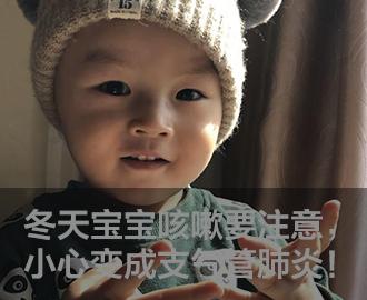 冬天寶寶咳嗽要注意,小心變