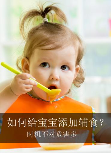 如何给宝宝添加辅食?时机不对危害多!