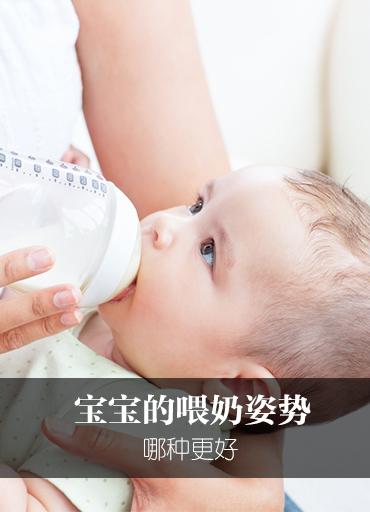 宝宝喂奶姿势,哪种更好
