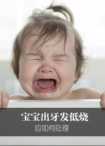 宝宝出牙发低烧,应如何处理