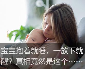 寶寶抱著就睡,一放下就醒?