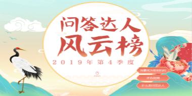 2019第四季度问答达人风云榜!