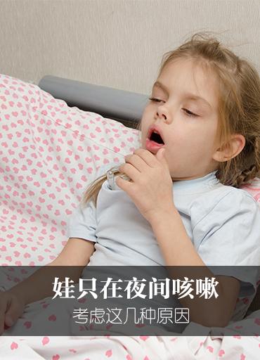娃只在夜間咳嗽?考慮這幾種原因!
