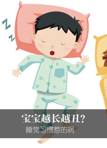 這個睡覺習慣,會讓寶寶越來越丑