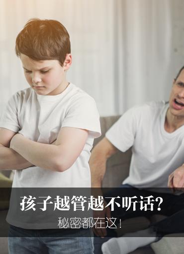 孩子越管越不聽話?秘密都在這!