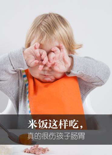 米饭这样吃,真的很伤孩子肠胃!