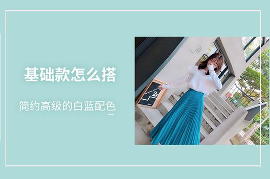 简约高级的白蓝颜色搭配,随意穿搭也很美