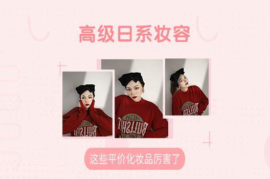平价化妆品也能打造大牌同款日系妆容!