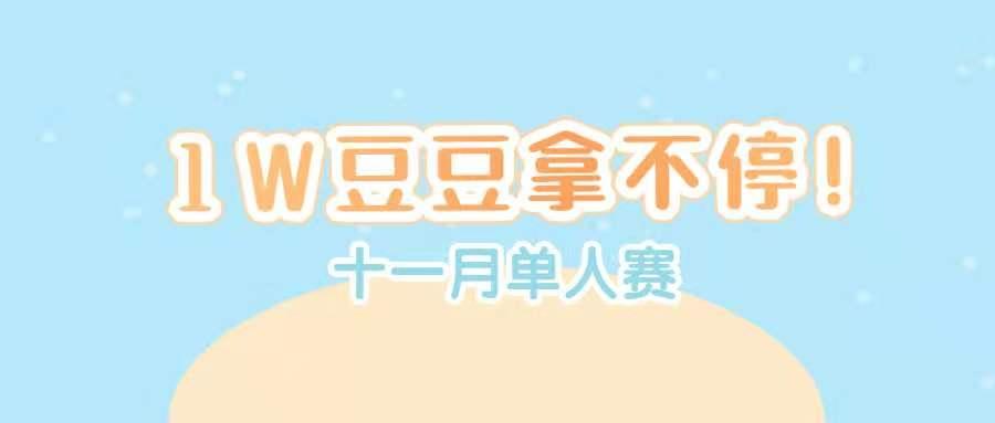 【11月单人赛】1W豆豆拿不停!