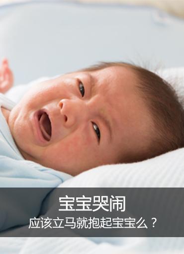 宝宝哭闹,应该立马就抱起宝宝么?