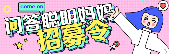 【劲爆】聪明妈妈的福利这么好?!