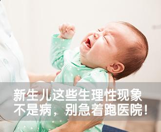 新生兒生理性現象新生兒的這
