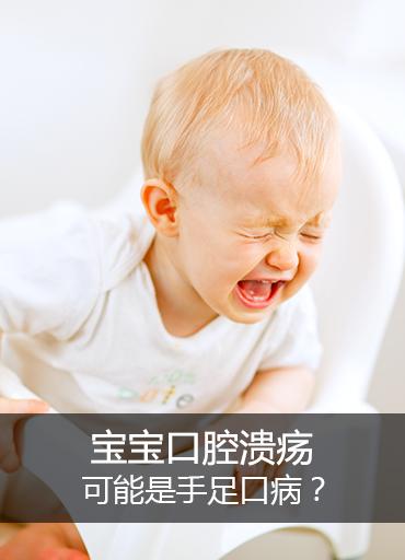 宝宝口腔溃疡,可能是手足口???