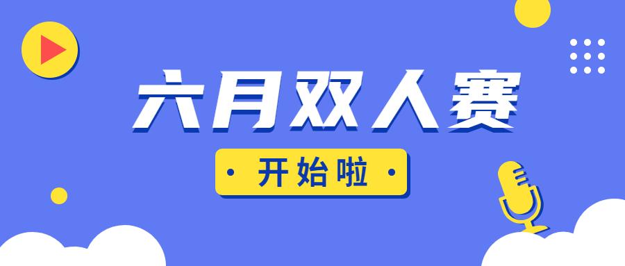 【6月雙人賽】夏日絕配,空調wifi答題