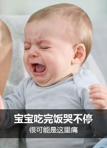 宝宝吃完饭哭不停,很可能是这里痛