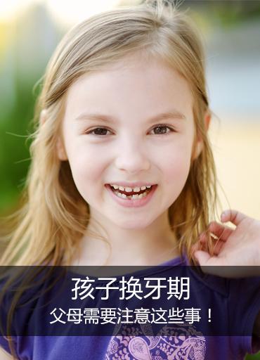 孩子換牙期,父母需要注意這些事!