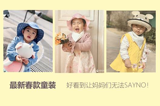 这些春款童装,好看到让妈妈们无法Sayno!