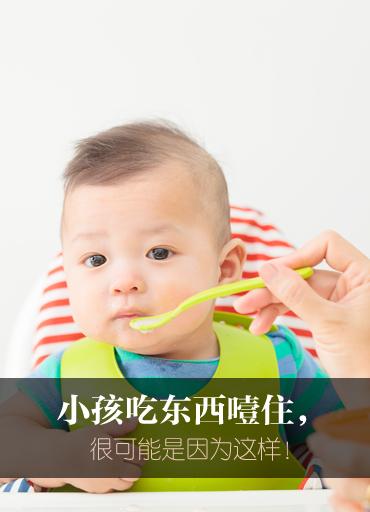 小孩吃东西噎住,很可能是因为这样!