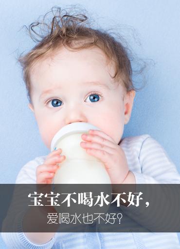 宝宝不喝水不好,爱喝水也不好?