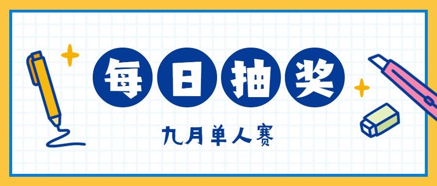 【九月单人赛】每日抽奖又来啦!!