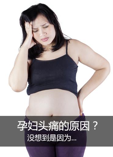 孕妇头痛的原因,没想到是因为...