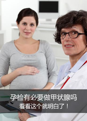 孕检有必要做甲状腺吗?看看这个就明白了!